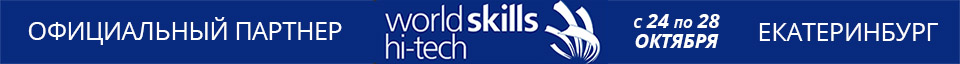Чемпионат WorldSkills Hi-Tech 2018